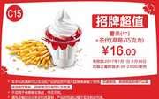 C15 薯条(中)+圣代(草莓/巧克力) 2017年1月凭肯德基优惠券16元 有效期截止2017年1月26日