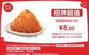 C3 吮指原味鸡1块 2017年1月凭肯德基优惠券8元