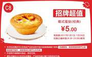 C8 葡式蛋挞(经典) 2017年1月凭肯德基优惠券5元