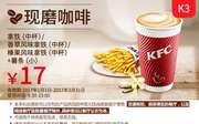 K3 中杯拿铁/香草风味拿铁/榛果风味拿铁+小薯条 2017年1月2月3月凭肯德基优惠券17元