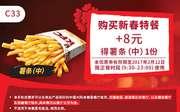 C33 购肯德基新春特餐+8元得薯条(中)1份
