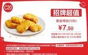 C20 黄金鸡块5块 2017年1月2月凭肯德基优惠券7.5元