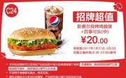 C24 新奥尔良烤鸡腿堡+百事可乐(中) 2017年1月2月凭肯德基优惠券20元