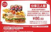 C29 分享三人餐 新奥尔良烤鸡腿堡+BBQ手撕猪肉堡+老北京鸡肉卷+新奥尔良烤翅2块+薯条(大)+黄金鸡块5块+百事可乐(中/3杯) 2017年1月2月凭肯德基优惠券86.5元