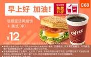 C68 早餐 美式现磨咖啡(中)+培根蛋法风烧饼 2017年1月2月凭肯德基优惠券12元
