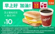 C84 早餐 美式现摩咖啡(中)+芝士蛋帕尼尼 2017年1月2月凭肯德基优惠券10元