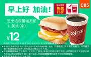 C85 早餐 美式现摩咖啡(中)+芝士培根蛋帕尼尼 2017年1月2月凭肯德基优惠券12元