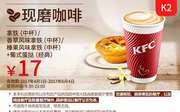 K2 现磨咖啡 葡式蛋挞(经典)+拿铁(中杯)/香草风味拿铁(中杯)/榛果风味拿铁(中杯) 2017年4月5月6月凭肯德基优惠券17元