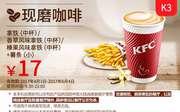 K3 现磨咖啡 薯条(小)+拿铁(中杯)/香草风味拿铁(中杯)/榛果风味拿铁(中杯) 2017年4月5月6月凭肯德基优惠券17元