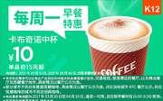 K12 周一早餐特惠 卡布奇诺现磨咖啡中杯 2017年9月凭肯德基优惠券10元