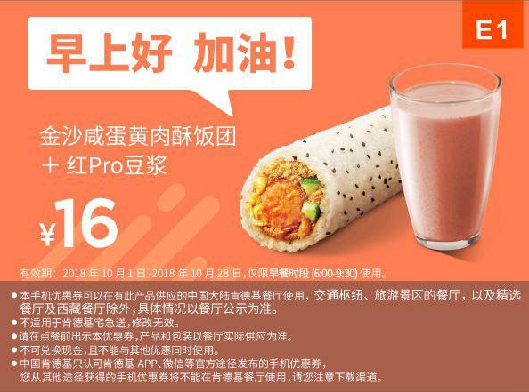 E1 早餐 金沙咸蛋黄肉酥饭团+红Pro豆浆 2018年10月凭肯德基早餐优惠券16元