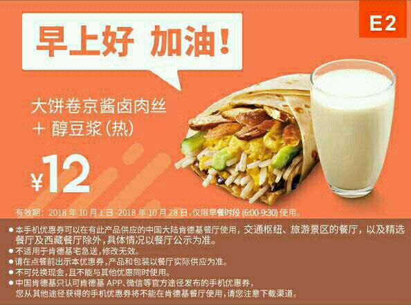 E2 早餐 大饼卷京酱卤肉丝+醇豆浆(热) 2018年10月凭KFC早餐优惠券12元