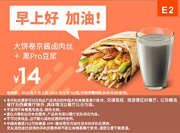 E2 早餐 大饼卷京酱卤肉丝+黑Pro豆浆 2018年10月凭KFC早餐优惠券14元