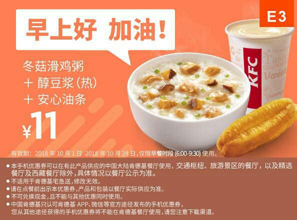 E3 早餐 冬菇滑鸡粥+醇豆浆(热)+安心油条 2018年10月凭KFC早餐优惠券11元