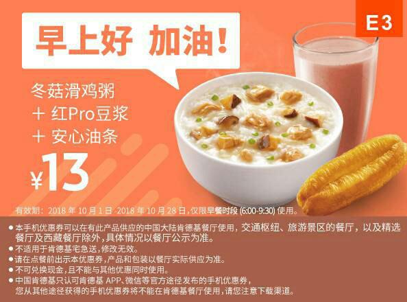 E3 早餐 冬菇滑鸡粥+红Pro豆浆+安心油条 2018年10月凭KFC早餐优惠券13元