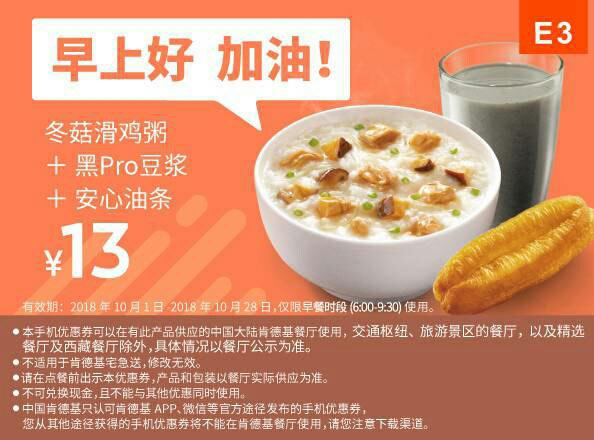 E3 早餐 冬菇滑鸡粥+黑Pro豆浆+安心油条 2018年10月凭KFC早餐优惠券13元