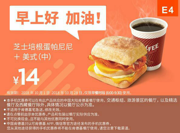 E4 早餐 芝士培根蛋帕尼尼+美式(中) 2018年10月凭KFC早餐优惠券14元