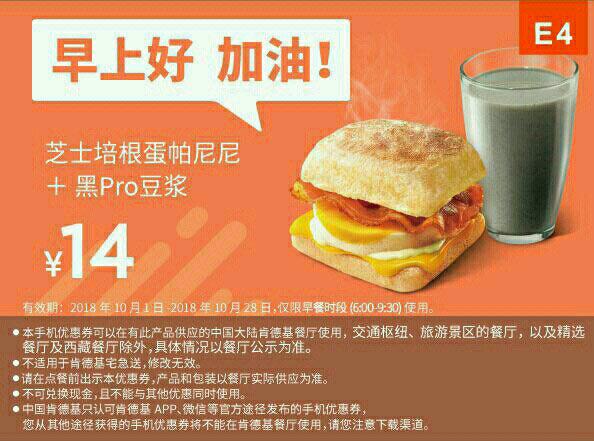 E4 早餐 芝士培根蛋帕尼尼+黑Pro豆浆 2018年10月凭KFC早餐优惠券14元