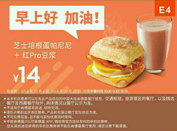 E4 早餐 芝士培根蛋帕尼尼+红Pro豆浆 2018年10月凭KFC早餐优惠券14元