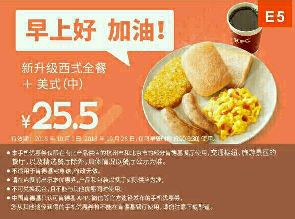 E5 早餐 新升级西式全餐+美式现磨咖啡(中) 2018年10月凭KFC早餐优惠券25.5元