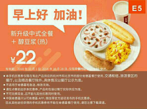 E5 早餐 新升级中式全餐+醇豆浆(热) 2018年10月凭KFC早餐优惠券22元