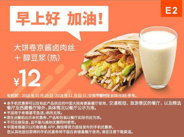 E2 早餐 大饼卷京酱卤肉丝+醇豆浆(热) 2018年11月凭肯德基早餐优惠券12元