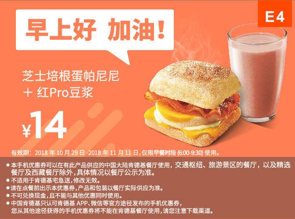 E4 早餐 红Pro豆浆+芝士培根蛋帕尼尼 2018年11月凭肯德基早餐优惠券14元