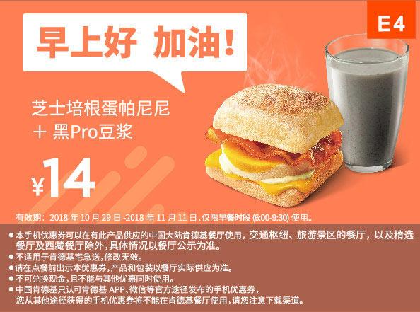 E4 早餐 黑Pro豆浆+芝士培根蛋帕尼尼 2018年11月凭肯德基早餐优惠券14元