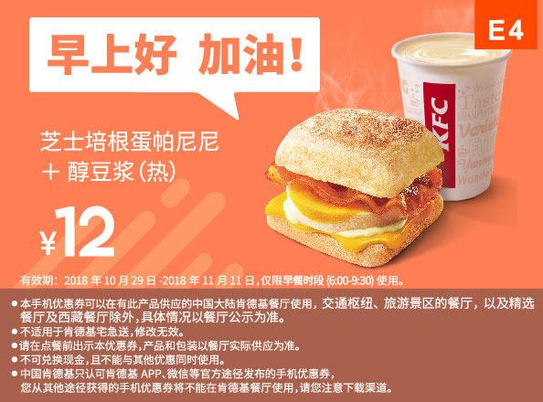 E4 早餐 芝士培根蛋帕尼尼+醇豆浆(热) 2018年11月凭肯德基早餐优惠券12元
