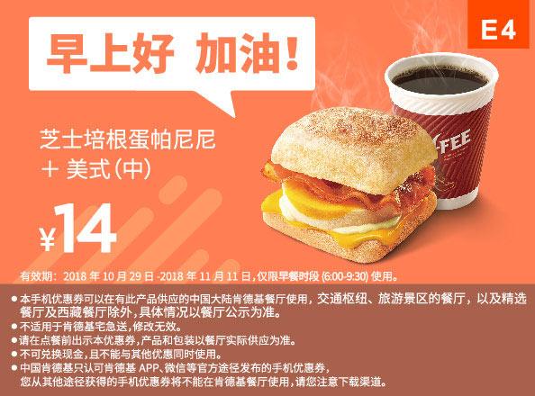 E4 早餐 芝士培根蛋帕尼尼+美式(中) 2018年11月凭肯德基早餐优惠券14元