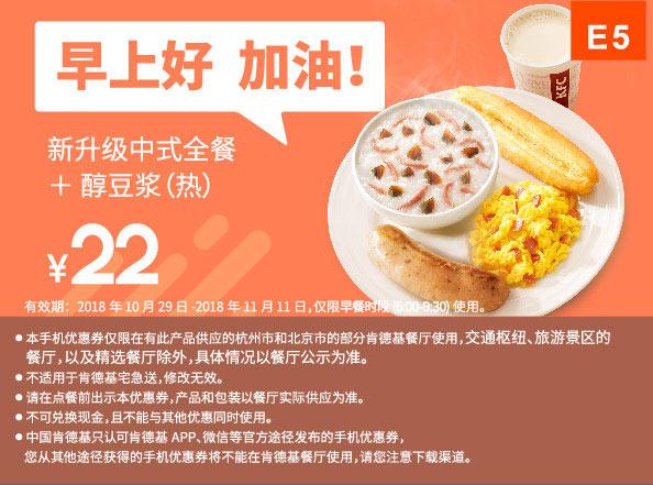 E5 早餐 新升级中式全餐+醇豆浆(热) 2018年11月凭肯德基早餐优惠券22元