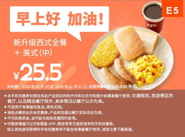 E5 早餐 新升级西式全餐+美式(中) 2018年11月凭肯德基早餐优惠券25.5元