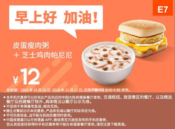 E7 早餐 皮蛋瘦肉粥+芝士鸡肉帕尼尼 2018年11月凭肯德基早餐优惠券12元