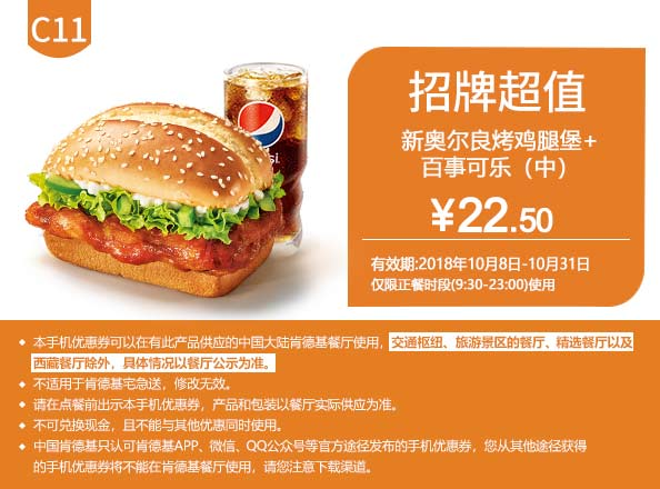 C11 新奥尔良烤鸡腿堡+百事可乐(中) 2018年10月凭肯德基优惠券22.5元