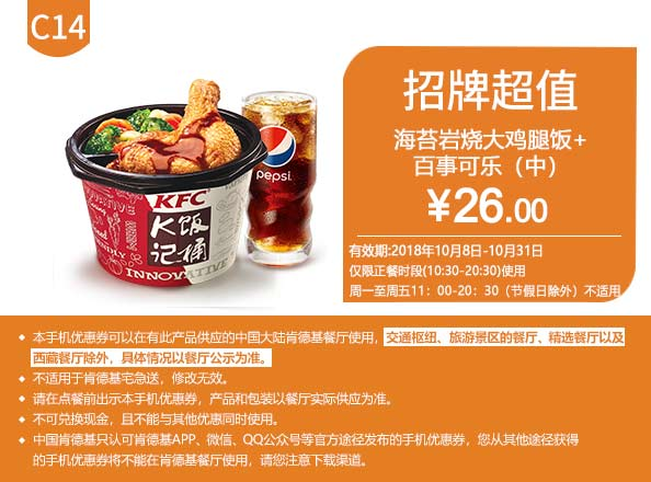 C14 海苔岩烧大鸡腿饭+百事可乐(中) 2018年10月凭肯德基优惠券26元