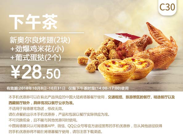 C30 下午茶 新奥尔良烤翅2块+劲爆鸡米花(小)+葡式蛋挞2个 2018年10月凭肯德基优惠券28.5元