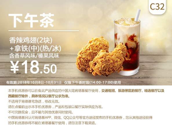 C32 下午茶 香辣鸡翅2块+拿铁(中)/(热/冰)含香草/榛果风味 2018年10月凭肯德基优惠券18.5元