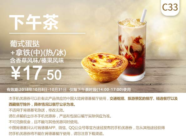 C33 下午茶 葡式蛋挞+拿铁(中)/(热/冰)含香草/榛果风味 2018年10月凭肯德基优惠券17.5元