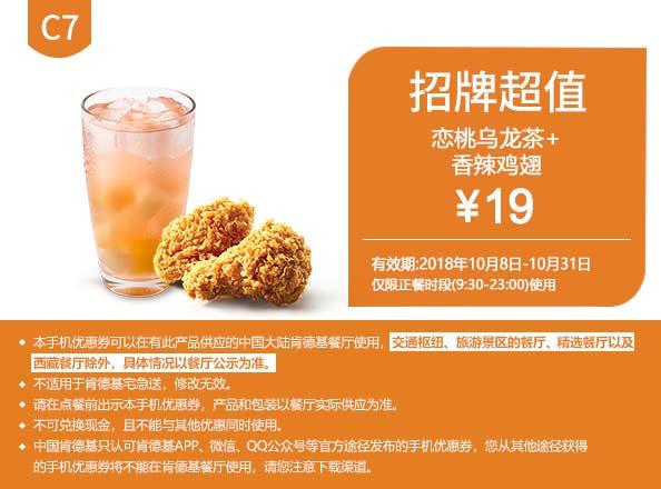 C7 恋桃乌龙茶+香辣鸡翅 2018年10月凭肯德基优惠券19元