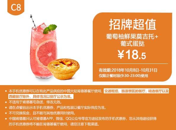 C8 葡葡柚鲜果莫吉托+葡式蛋挞 2018年10月凭肯德基优惠券18.5元