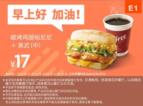E1 早餐 碳烤鸡腿帕尼尼+美式现磨咖啡(中) 2018年11月12月凭肯德基早餐优惠券17元