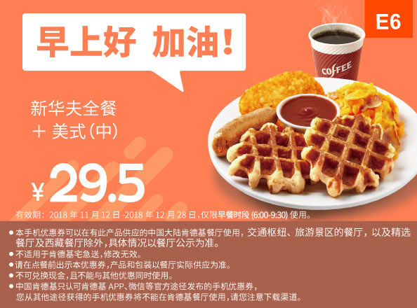 E6 早餐 新华夫全餐+美式现磨咖啡中杯 2018年11月12月凭肯德基早餐优惠券29.5元