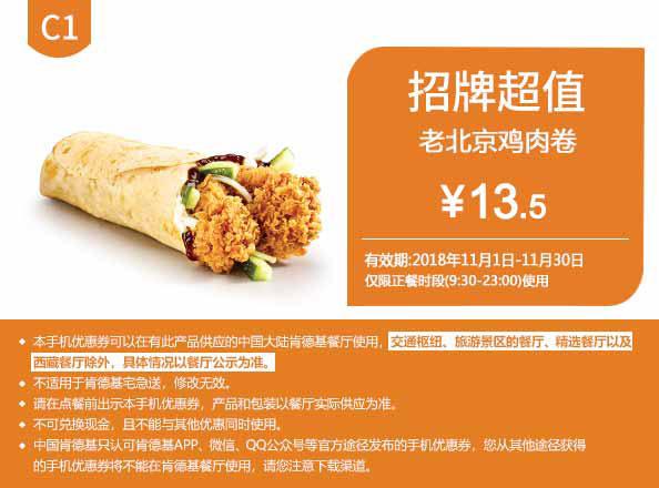 C1 老北京鸡肉卷 2018年11月凭肯德基优惠券13.5元