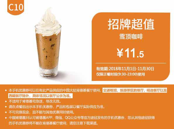 C10 雪顶咖啡 2018年11月凭肯德基优惠券11.5元