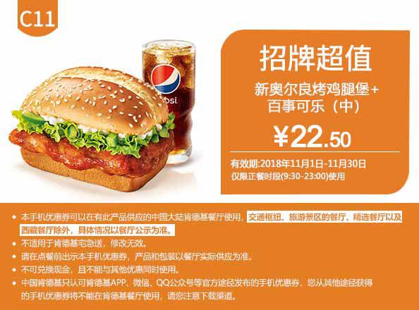 C11 新奥尔良烤鸡腿堡+百事可乐(中) 2018年11月凭肯德基优惠券22.5元
