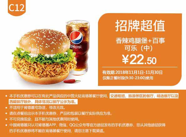 C12 香辣鸡腿堡+百事可乐(中) 2018年11月凭肯德基优惠券22.5元