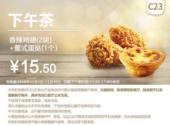 C23 下午茶 香辣鸡翅2块+葡式蛋挞1个 2018年11月凭肯德基优惠券15.5元