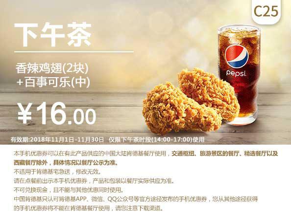 C25 下午茶 香辣鸡翅2块+百事可乐(中) 2018年11月凭肯德基优惠券16元