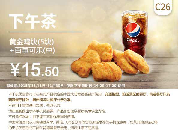 C26 下午茶 黄金鸡块5块+百事可乐(中) 2018年11月凭肯德基优惠券15.5元