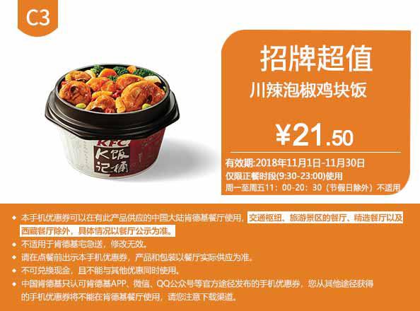 C3 川辣泡椒鸡块饭 2018年11月凭肯德基优惠券21.5元